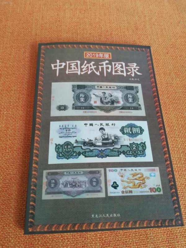 2019年版 中國紙幣圖錄 32開本看看家里還有嗎這種錢幣, 開190