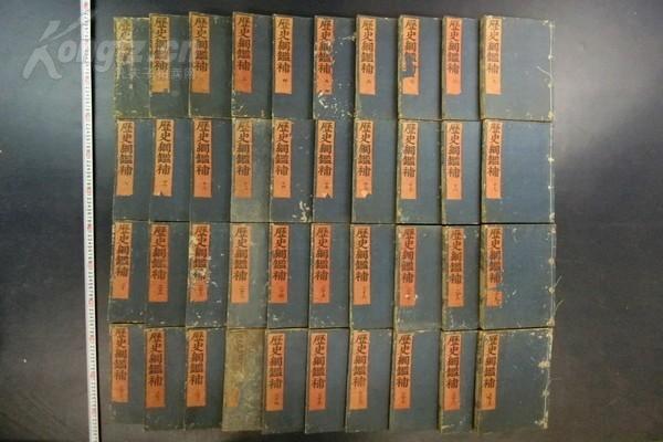 康熙2年,(寬文三年 和刻  ) 【中國古代史】  《歷史綱鑒》40冊全,大開本厚冊。品相好