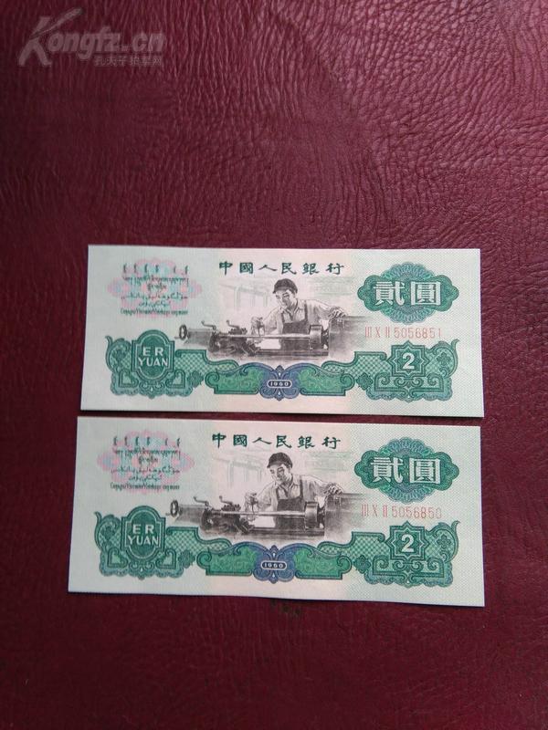第三套人民币二元车工五星水印2连号