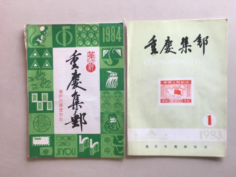 重慶集郵 1983年 第1期  1984年的一期   2本