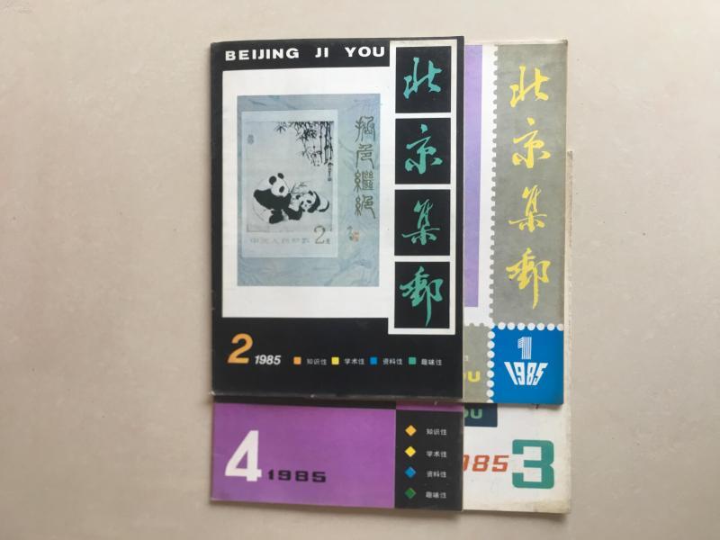 北京集郵 1985年1-4期