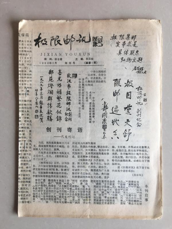 極限郵訊 1989年 創刊號 至第6期