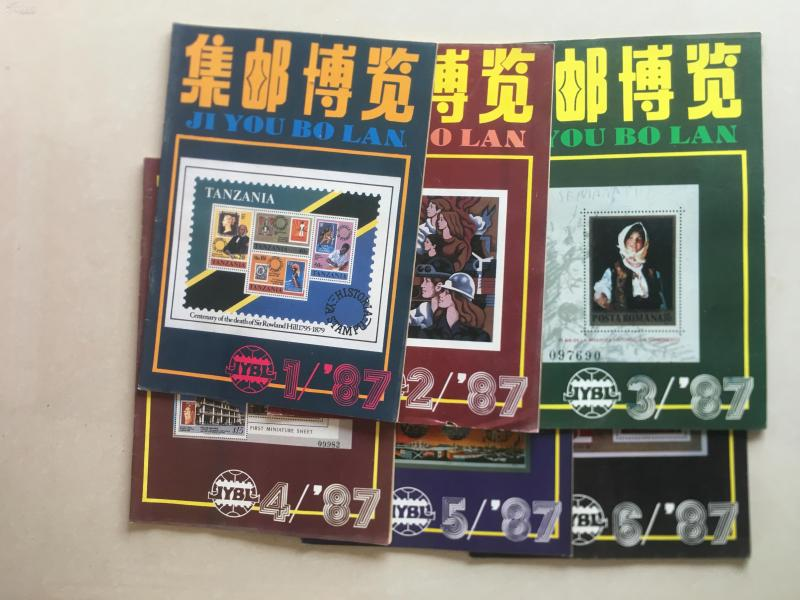 集郵博覽 1987年 1-6期