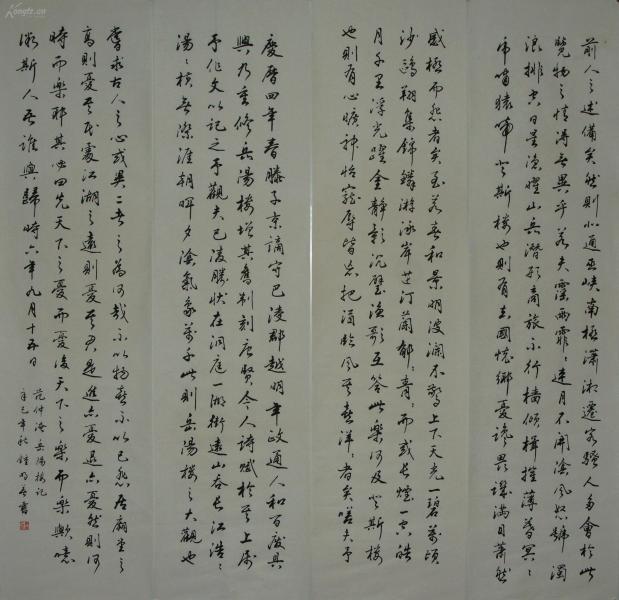 【鐘明善】當代著名書法家  陜西省書法家協會名譽主席  西安書學院院長 書法四屏