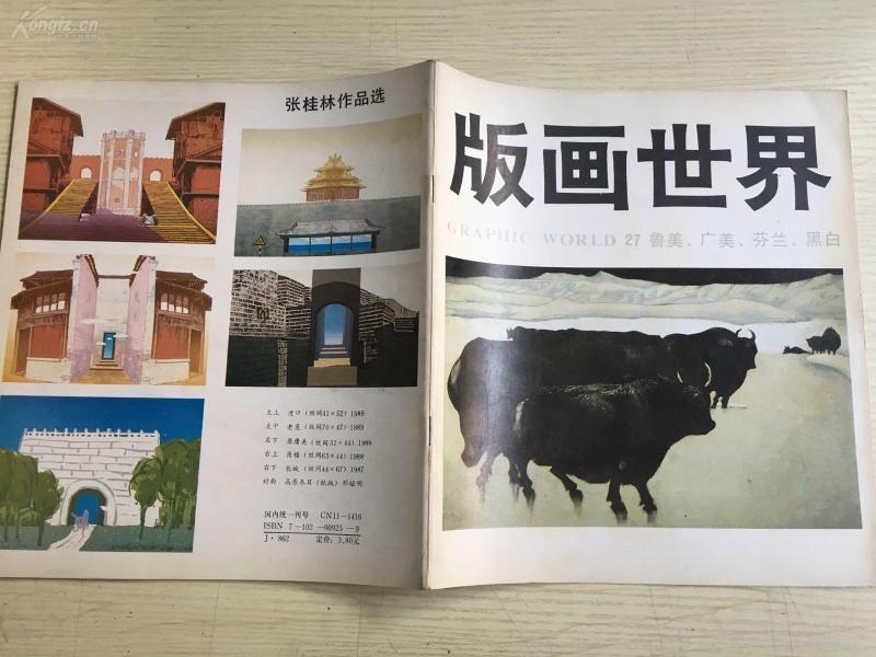 人民美术出版社·《版画世界》·1991年第二十七期·一版一印·12开本·详见图