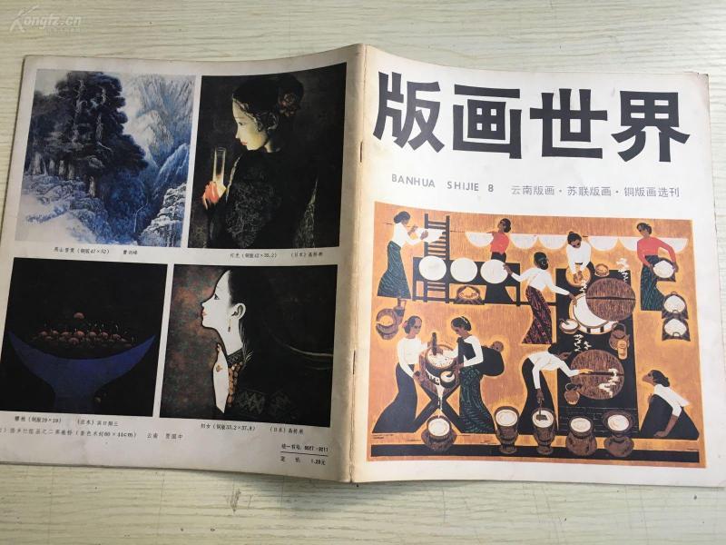 人民美术出版社·《版画世界》·1984年第八期·一版一印·12开本·详见图