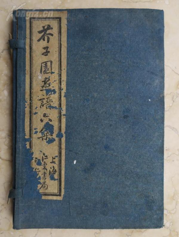 《芥子园六集》线装一函全四册  民国11年上海江东书局