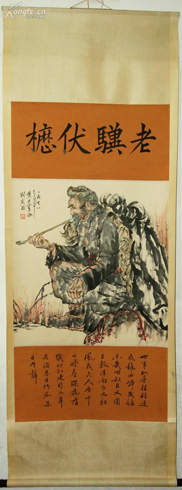 【刘文西】当代画家 曾任黄土画派艺术研究院院长  人物 原装裱