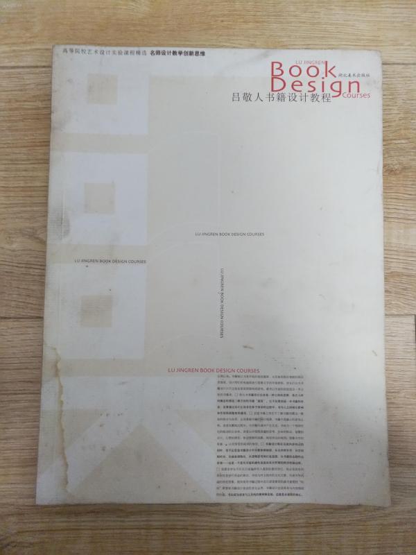【大学教材笔记类书】吕敬人书籍设计教程