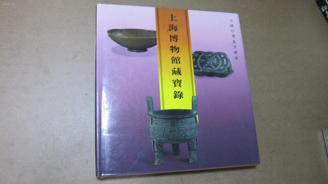 《上海博物館藏寶錄》 全一冊 品圖