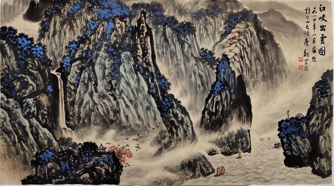 中國美術家協會理事,江蘇省人大代表【魏紫熙】 山水