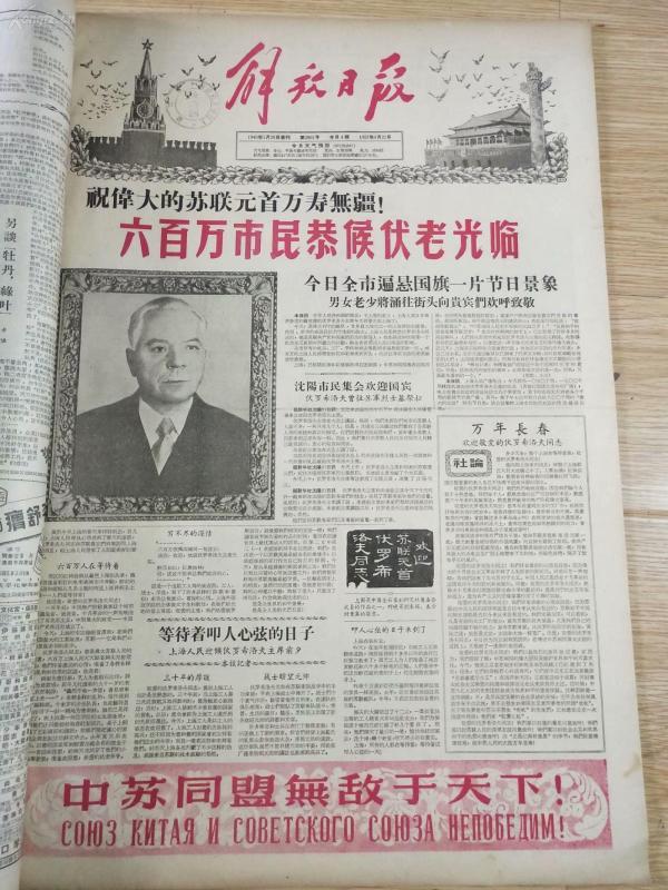 《解放日报》1957年4月合订本,上海电影制片公司成立,三门峡、新安江工程开工,苏联元首访问上海,城墙与官僚主义的关系