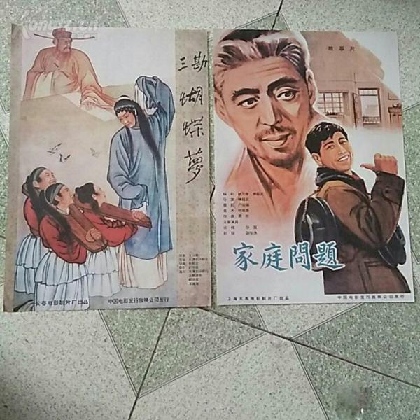 年畫-宣傳畫-海報《兩張裝飾海報合拍》8開,只起裝飾作用!年代自辯!