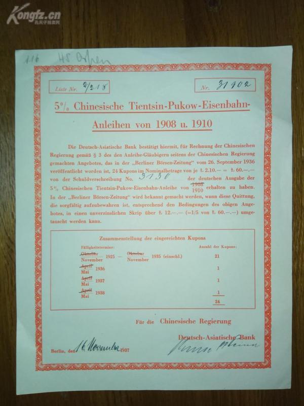 1937年中国政府发行的津浦铁路(天津到南京浦口)整理债券一张,面额12英镑,近代老公债券股票 ,品好,保真。