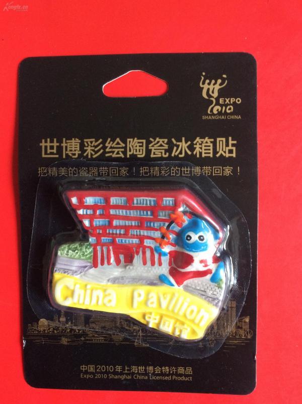 冰箱贴《2010上海世博彩绘陶瓷冰箱贴(中国馆)》