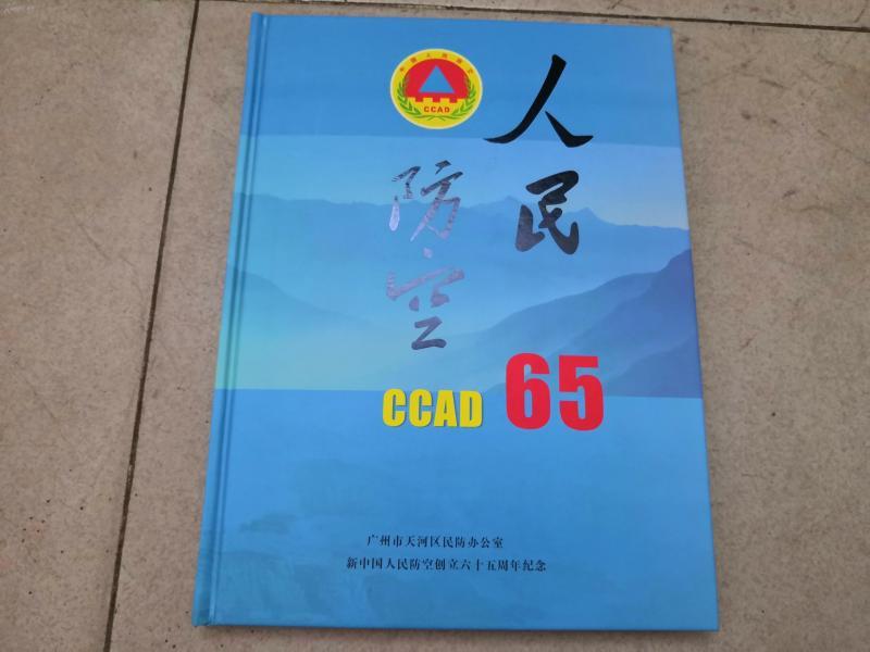 新中國人民防空創立六十五周年紀念郵冊一本
