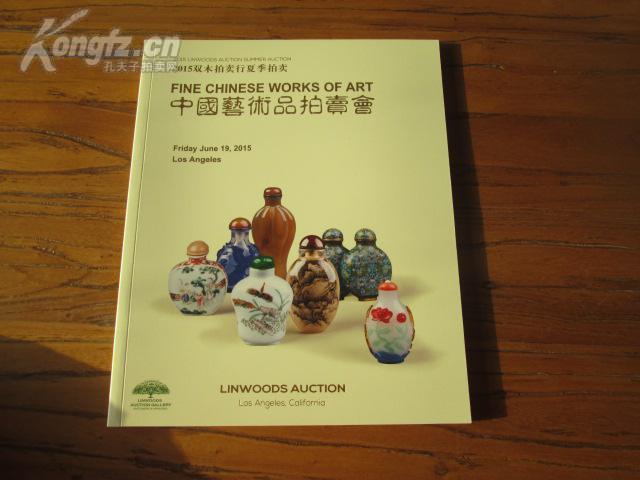 2015双木拍卖行夏季拍卖  中国艺术品拍卖会 快27美国双木公司 国外的的图录,很贵了库15