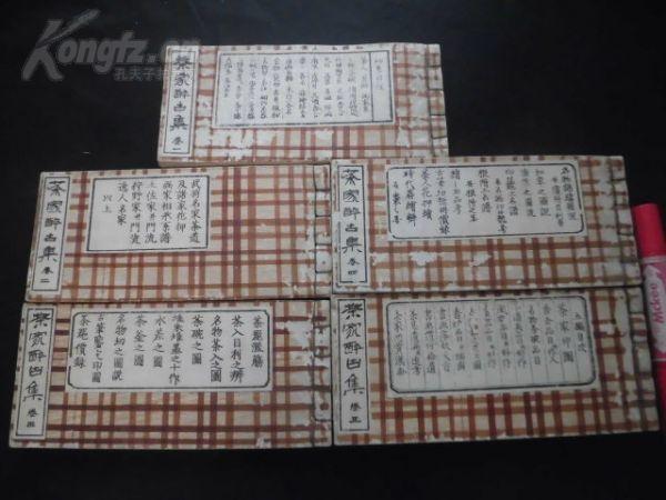 【日本著名茶道文獻 】 和刻本《茶家醉古醉集》(5冊全,線裝) 《茶家醉古集》 1函5冊全(木版圖,茶道,茶文化,茶碗茶器等茶道具收藏鑒定)茶文化。大正二年,品相佳
