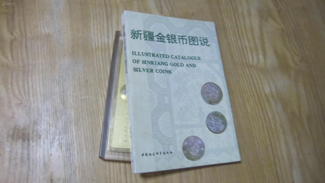 《新疆金银币图说》 全一册 品图