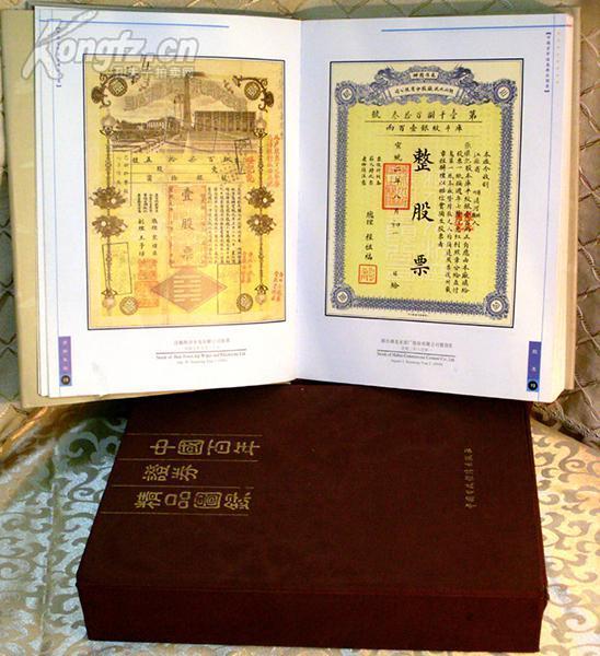 ??中国近现代百年证券精品图册,??彩印精装附匣,??包含解放区毛主席等重要珍稀证券孤品千余张。