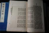 【古佛经】【佛经】1919年《国译大藏经》三函12册  ,中文原文+日文译释 ,品相佳,和本