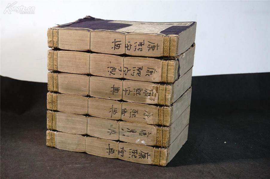 1892年,和刻本   《康熙字典》   (锦面  六厚册  40卷全)
