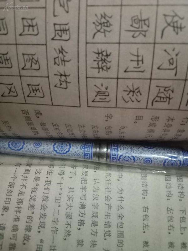 香港帕伯羅青花鋼筆