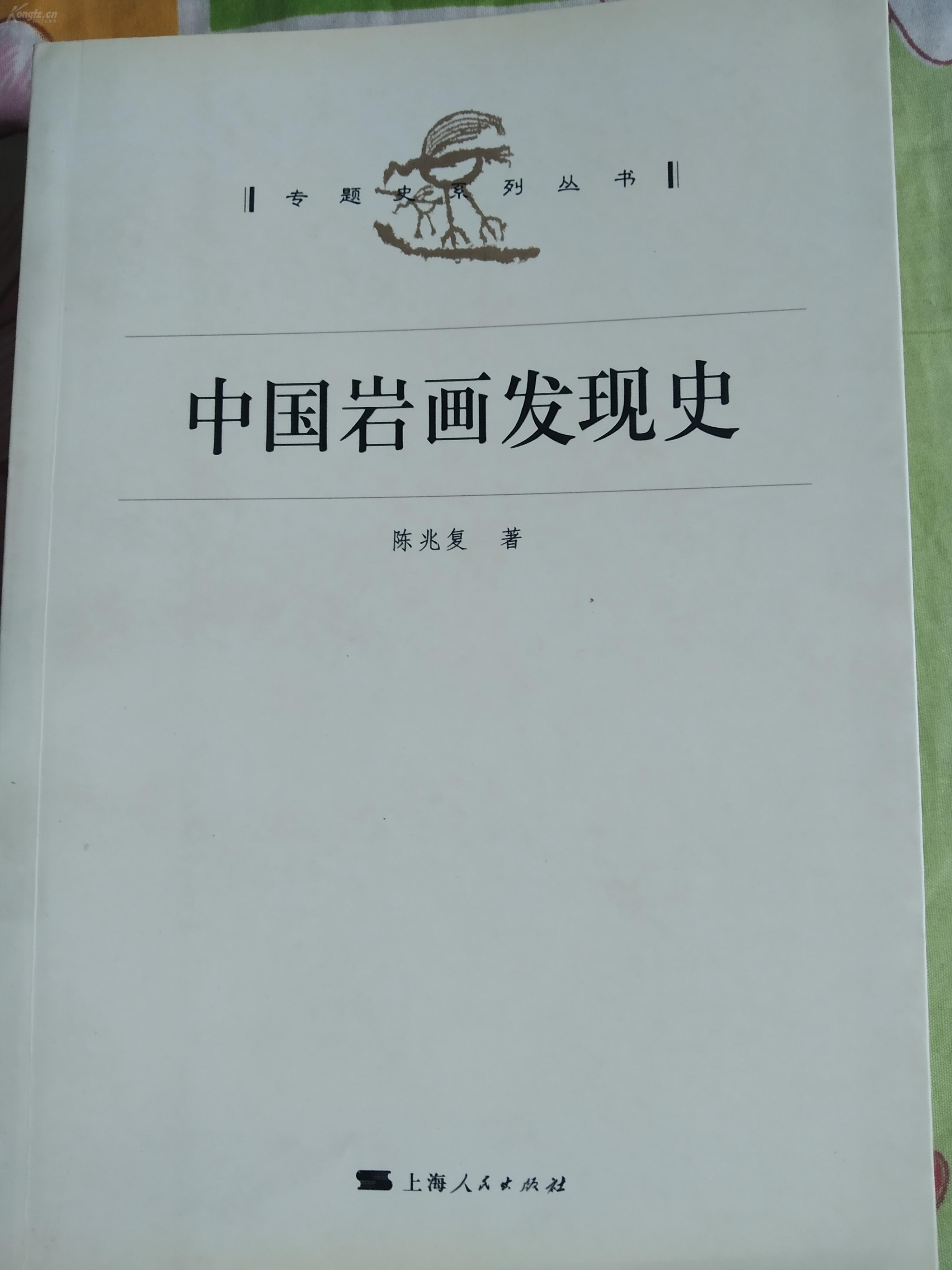 中國巖畫發現史
