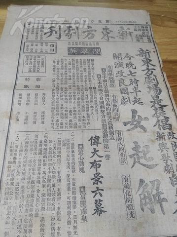 1930年珍稀报纸《新东方剧刊》创刊号  8开2版