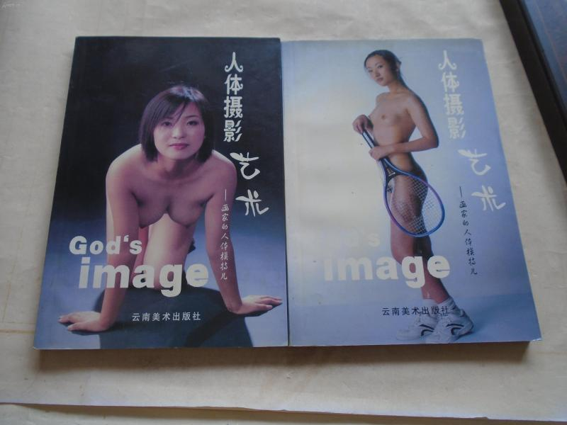 《人体摄影艺术》2册   品看图自定