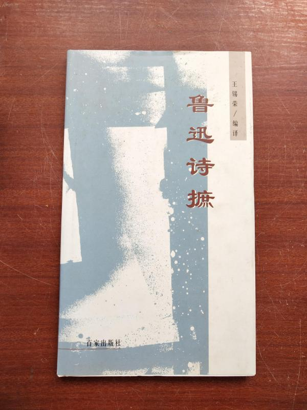 鲁迅诗摭 精装 中日英文对照