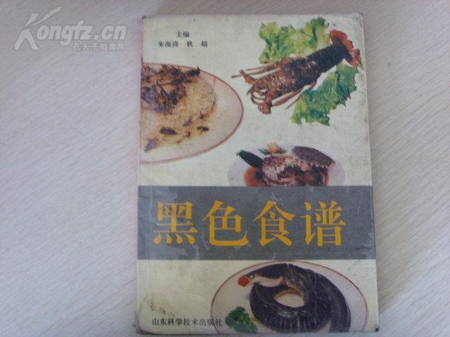 黑色食譜--菜譜、烹飪、烹調等