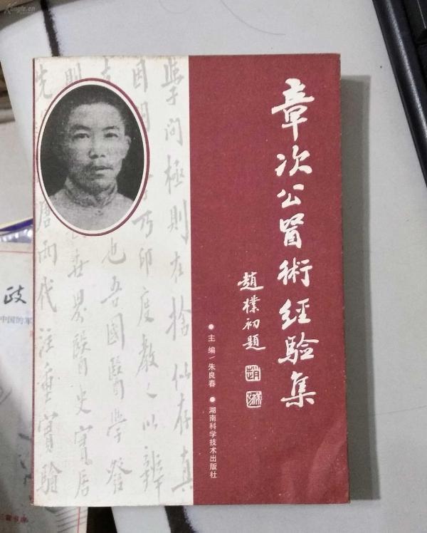 章次公医术经验集 湖南科学技术出版社--9品