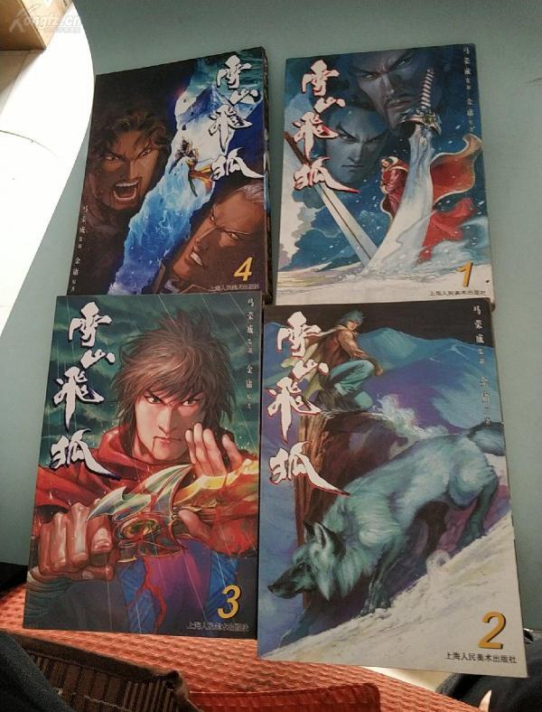 雪山飛狐1一4冊 全  金庸著  上海人民美術出版具體看圖  2004年一版一印