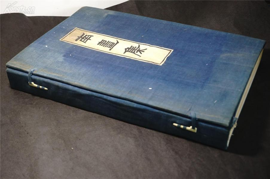 1914年,【南画集】(1函三册全)特大开本:45*31.5CM。 珂罗版印本 和本——【拍卖会曾6700元成交】
