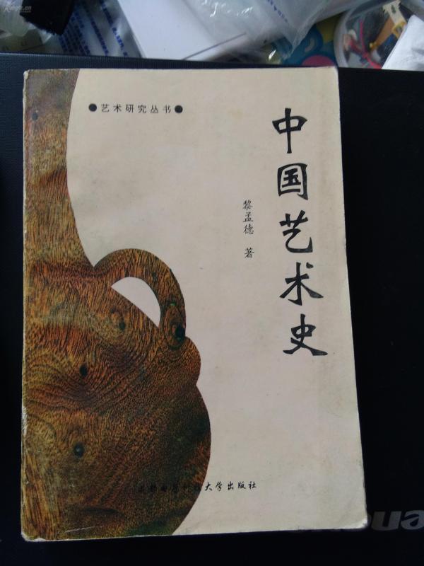 中國藝術史