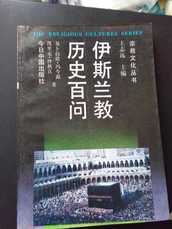 伊斯蘭教歷史百問