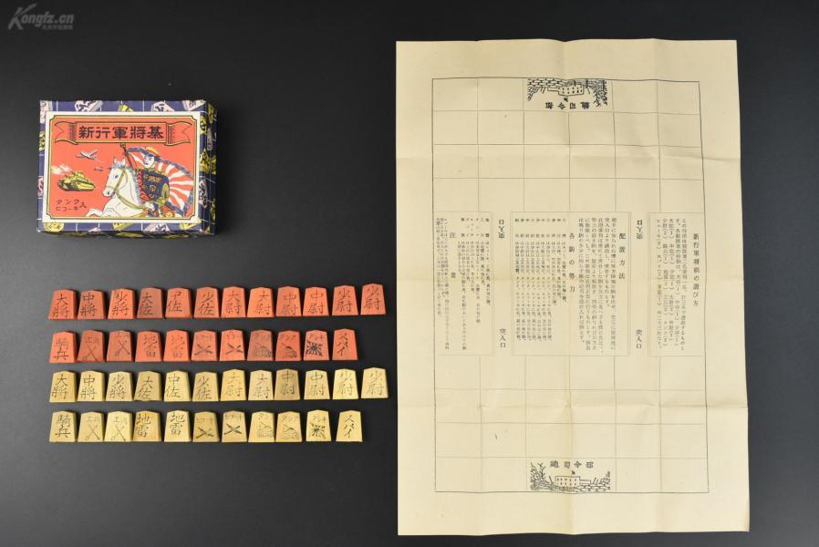 (乙4072)二戰軍棋《新行軍將棋》 日本軍棋 日本二戰期間游戲棋 日本軍國色彩濃烈 棋子木質 雙色 棋子各31枚 共62枚 棋盤紙質 附說明  棋盤尺寸:36*25.5cm 保存完好
