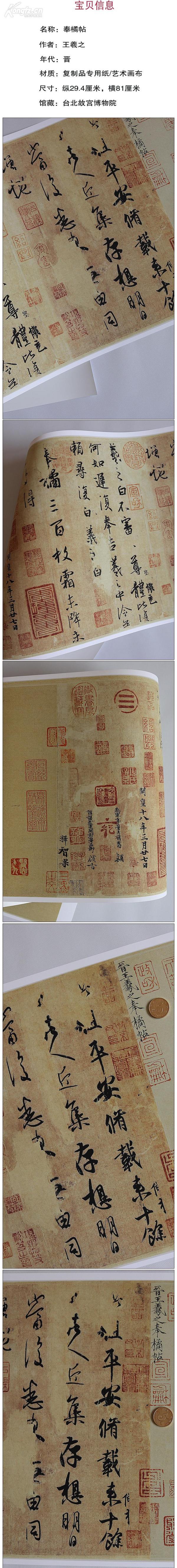 台北故宫何如奉橘三贴复制品,原大宣纸可以装表。