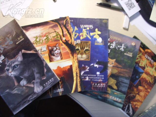 猫武士--5册合拍