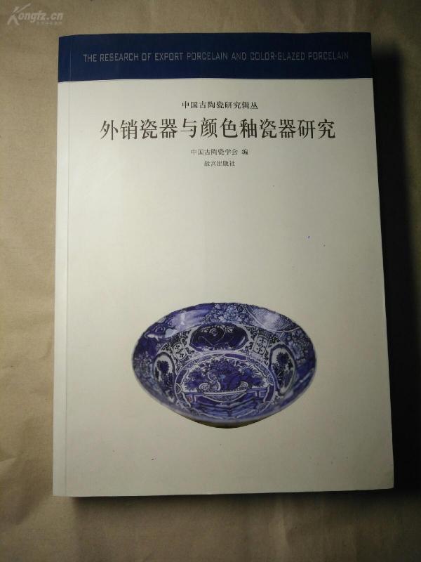外销瓷器与颜色釉瓷器研究 中国古陶瓷研究辑丛 故宫出版社 新