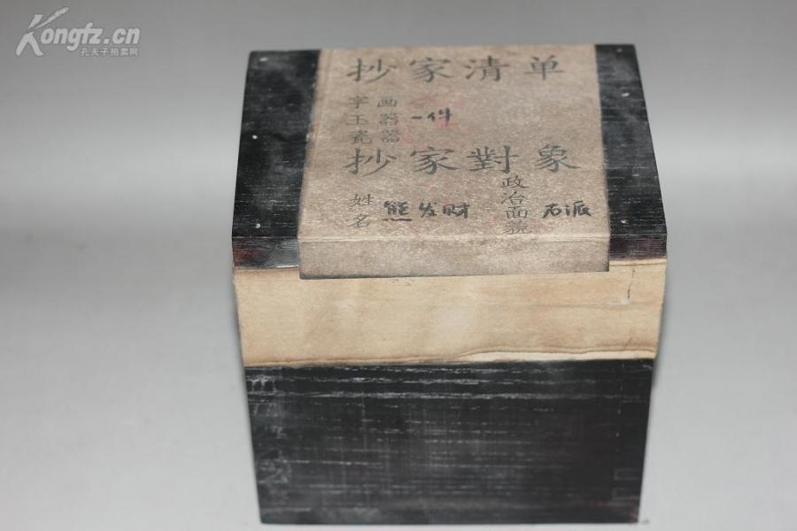 旧藏 老物件 抄家玉器 一件。注:原封包装,拆封无法退换。