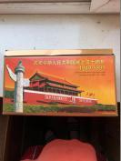中国集邮总公司庆祝中华人民共和国成立50周年一民族大团结首日封56枚一套,盒不太好见图售后不退