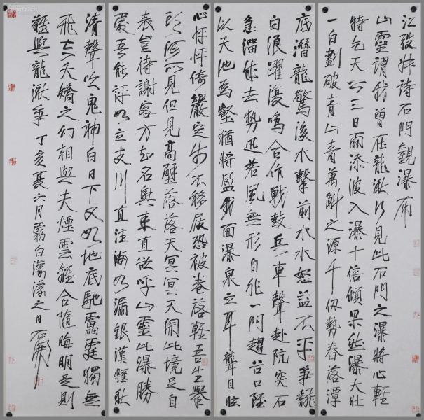 中國書法進修學院教授 福建省書法家協會副主席【石開】篆書法四條屏