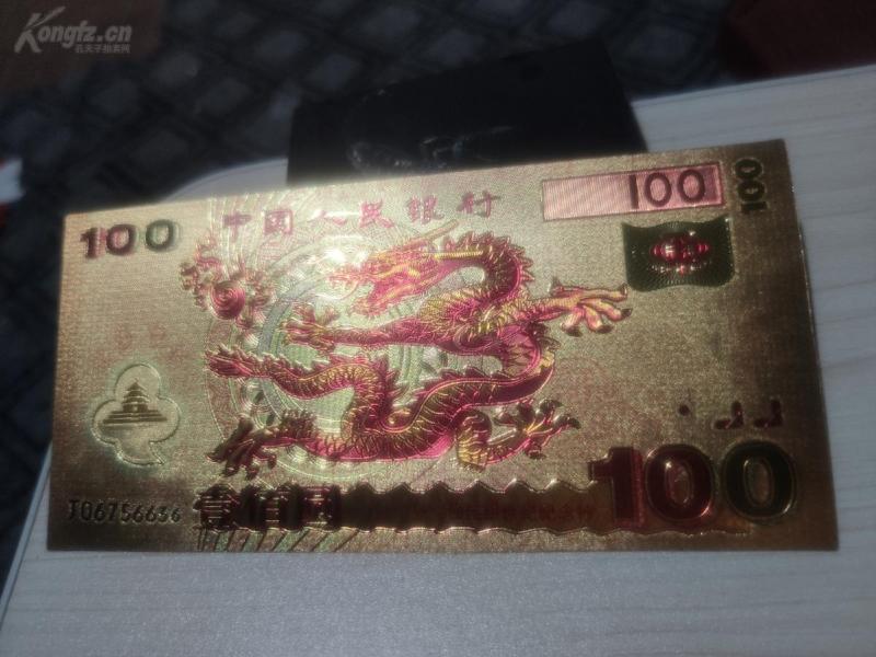 金箔钞两千年2000年中式千禧龙新世纪钱币全新促销纸币纪念币多说无益,好东西自己会说话