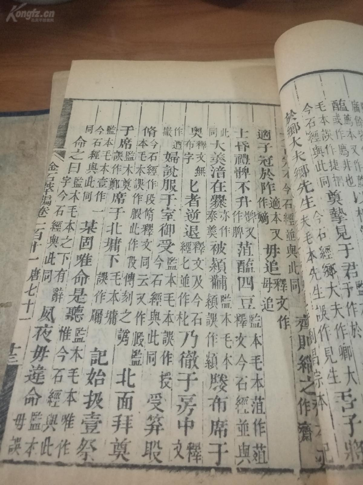 《金石萃编》存8册
