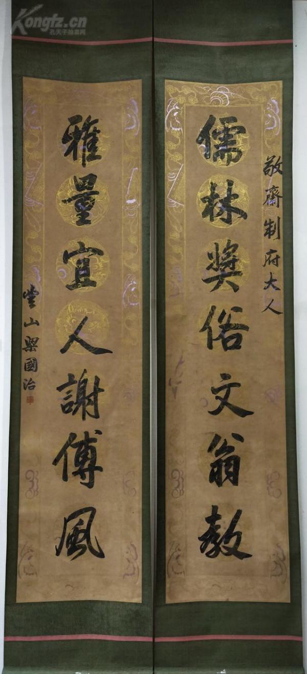 清代書法家 乾隆狀元 梁國治 團金龍紋臘箋書法老對聯 立軸 工詩文 善書法 精裝裱 包老