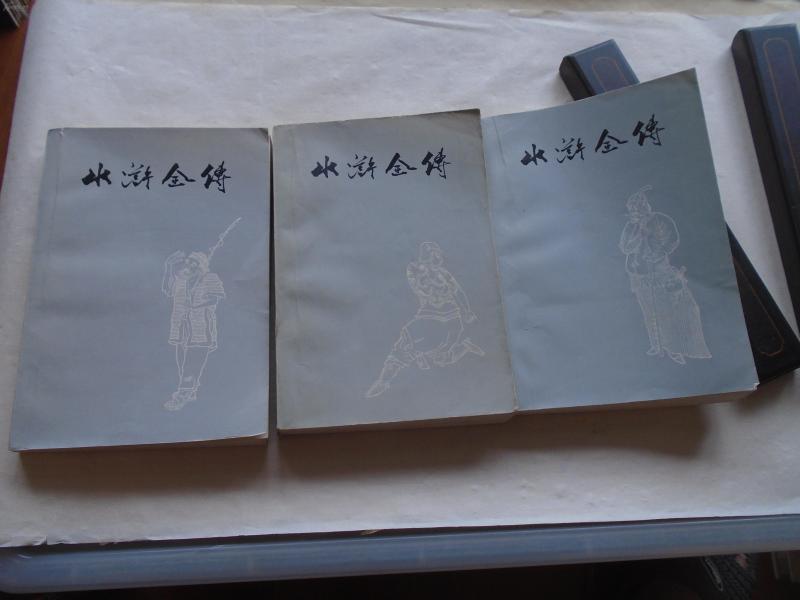 《水滸全傳》3冊    品看圖自定