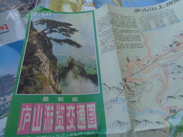 老旅游地图-------1995庐山  绿地松   多 彩版 画  有粘贴