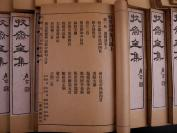 清代珍宝级文集*《牧齋全集》一百十卷原装四十册一箱,内收《初学集》一百一十卷、《有学集》五十卷、《补遗》二卷,《投笔集》一卷。附原箱。作者钱谦益为清代诗坛盟主,此书是他倾心巨著,全部为原装没有配本,完整无缺,一只一百多年前的原装老木柜子也是珍贵的文物,特别适合珍藏!